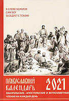 Православный календарь на 2021 год. Евангельские, апостольские и ветхозаветные чтения на каждый день
