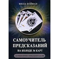Самоучитель предсказаний на колоде 36 карт Нейман
