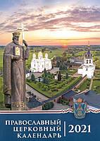 Православный церковный календарь 2021 (рус.)