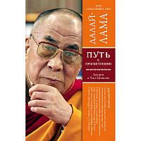 Путь к просветлению.Далай Лама. изд Эксмо