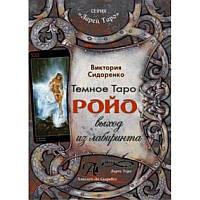 Виктория Сидоренко: Темное Таро Ройо. Выход из лабиринта. Методическое пособие
