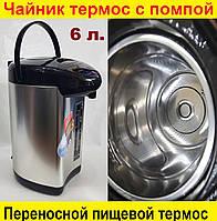Термопот, чайник, термос пищевой.