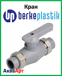 Berke Plastik ппр кульовий кран двомісний перехідною 25 мм