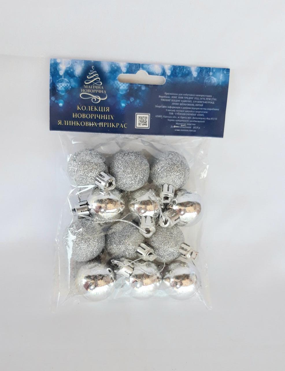Елочные шары 12 штук в упаковке 3 см диаметр серебряного цвета