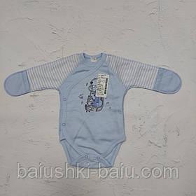 Боди для новорожденного мальчика с закрытыми ручками (футер), р. 56