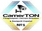 CamerTON  -  №1 Гипермаркет систем безопасности в Западной Украине