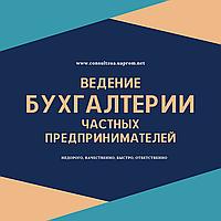Ведение бухгалтерии ФОП (ЧП, ФЛП) в Днепре