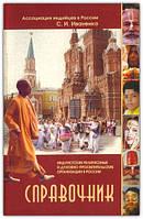 Справочник. Индуистские религиозные и духовно-просветительские организации в России