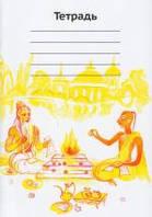 Тетрадь в клеточку с рисунками вайшнавской тематики