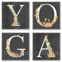 Набор для росписи по номерам из 4х картинок. YOGA лофт CH118, 18х18 см