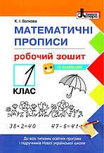 Робочий зошит 1 клас Математичні прописи НУШ із наліпками Волкова К. Літера