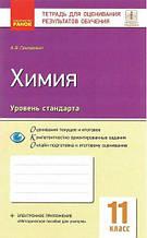 Зошит для оцінювання результатів навчання Хімія 11 клас Стандарт Авт: Григорович А. Вид: Ранок