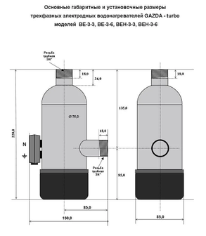 Котел электрический GAZDA-turbo ВЕН-3-6 Extra, электродный трьохфазный водонагреватель 4,5/6 кВт, фото 2