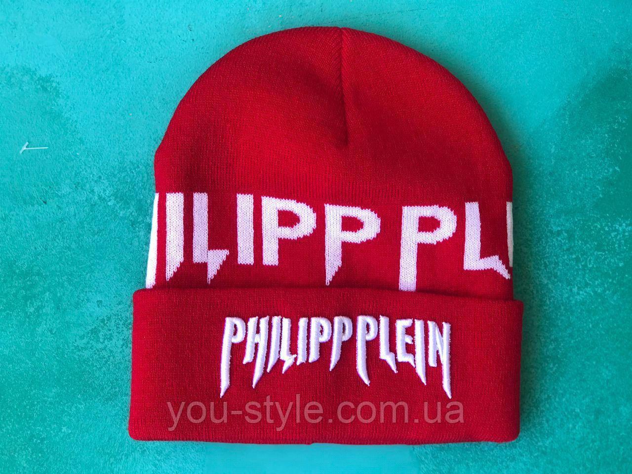 Шапка Philipp Plein / шапка филип преин / шапка женская/шапка мужская/красный