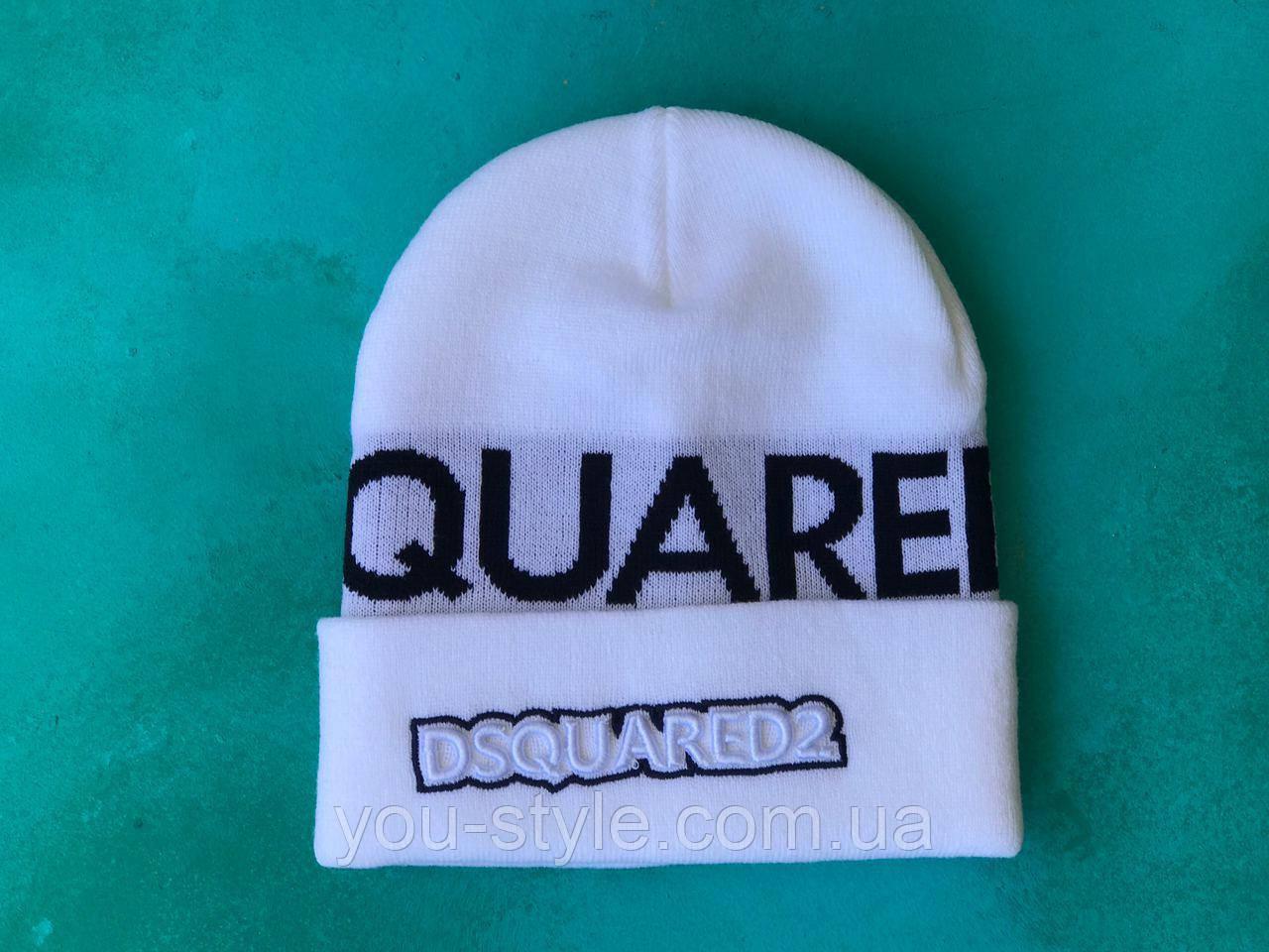 Шапка Dsquared2  / шапка дискваред / шапка женская/шапка мужская/белый