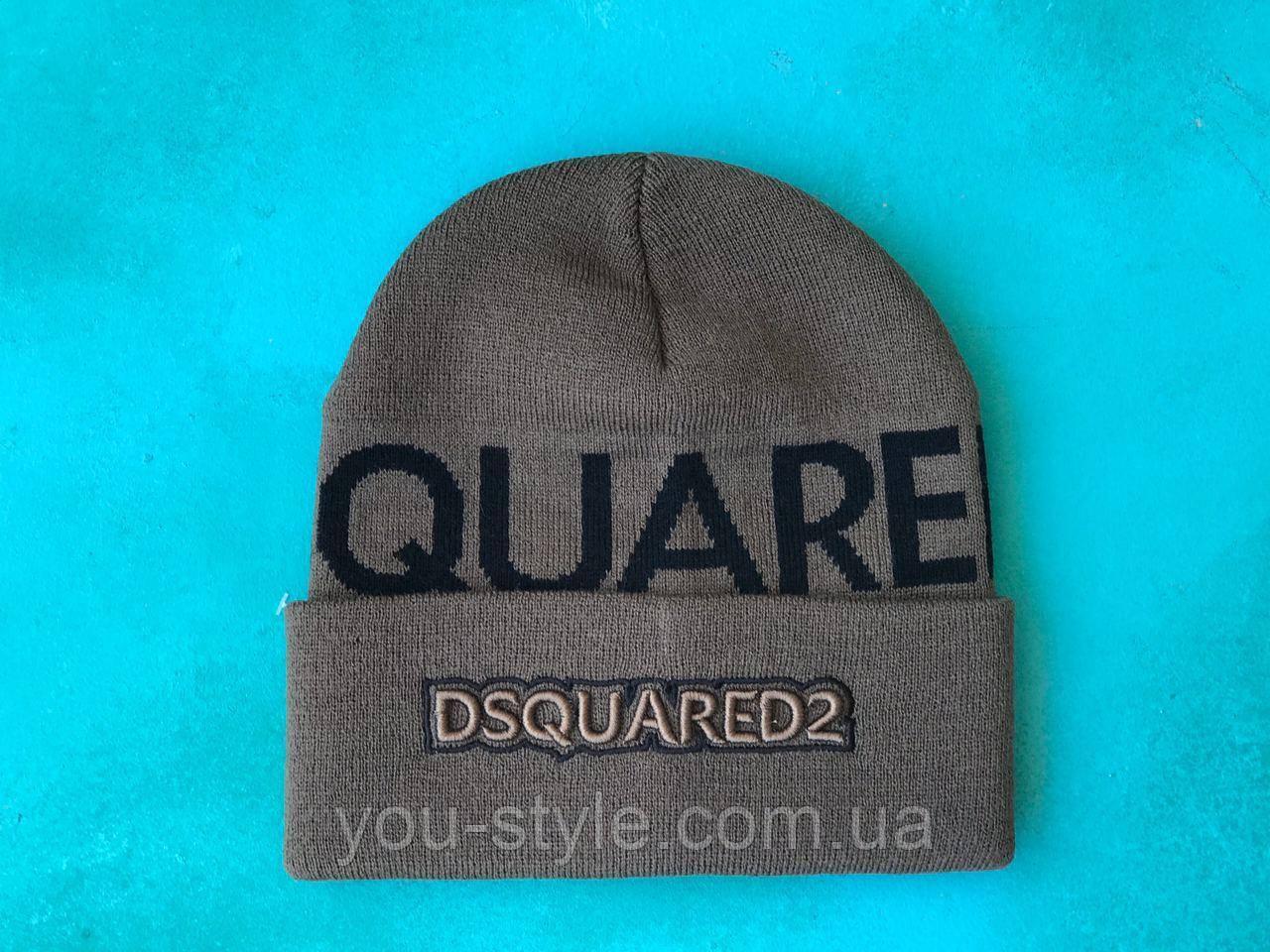 Шапка Dsquared2  / шапка дискваред / шапка женская/шапка мужская/хаки