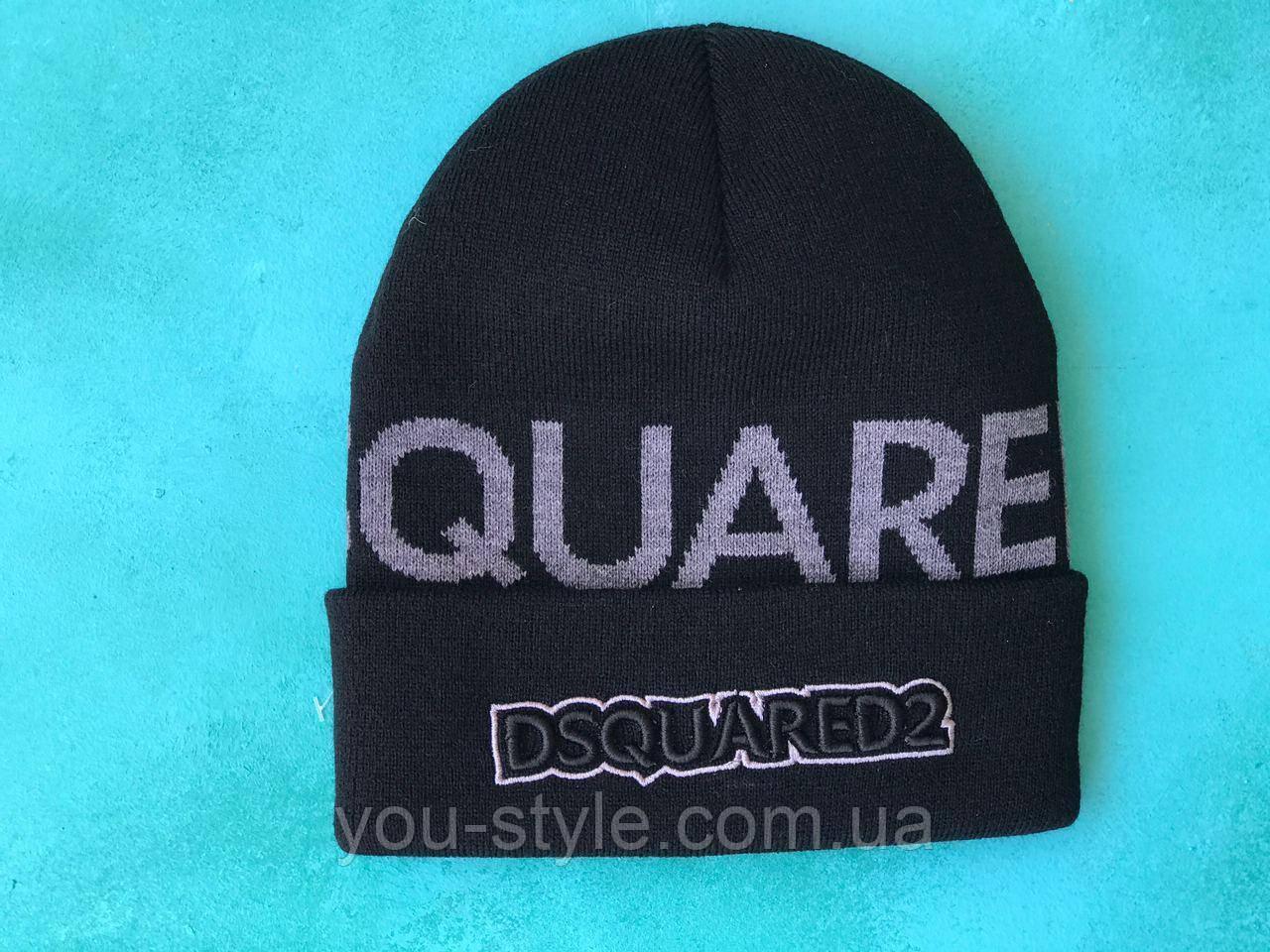 Шапка Dsquared2  / шапка дискваред / шапка женская/шапка мужская/черный