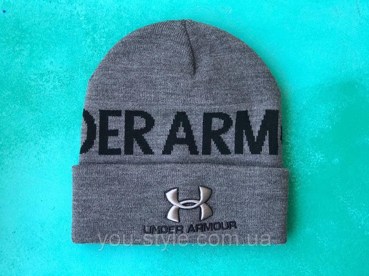 Шапка Under Armour  / шапка андер амур/ шапка женская/шапка мужская/серый