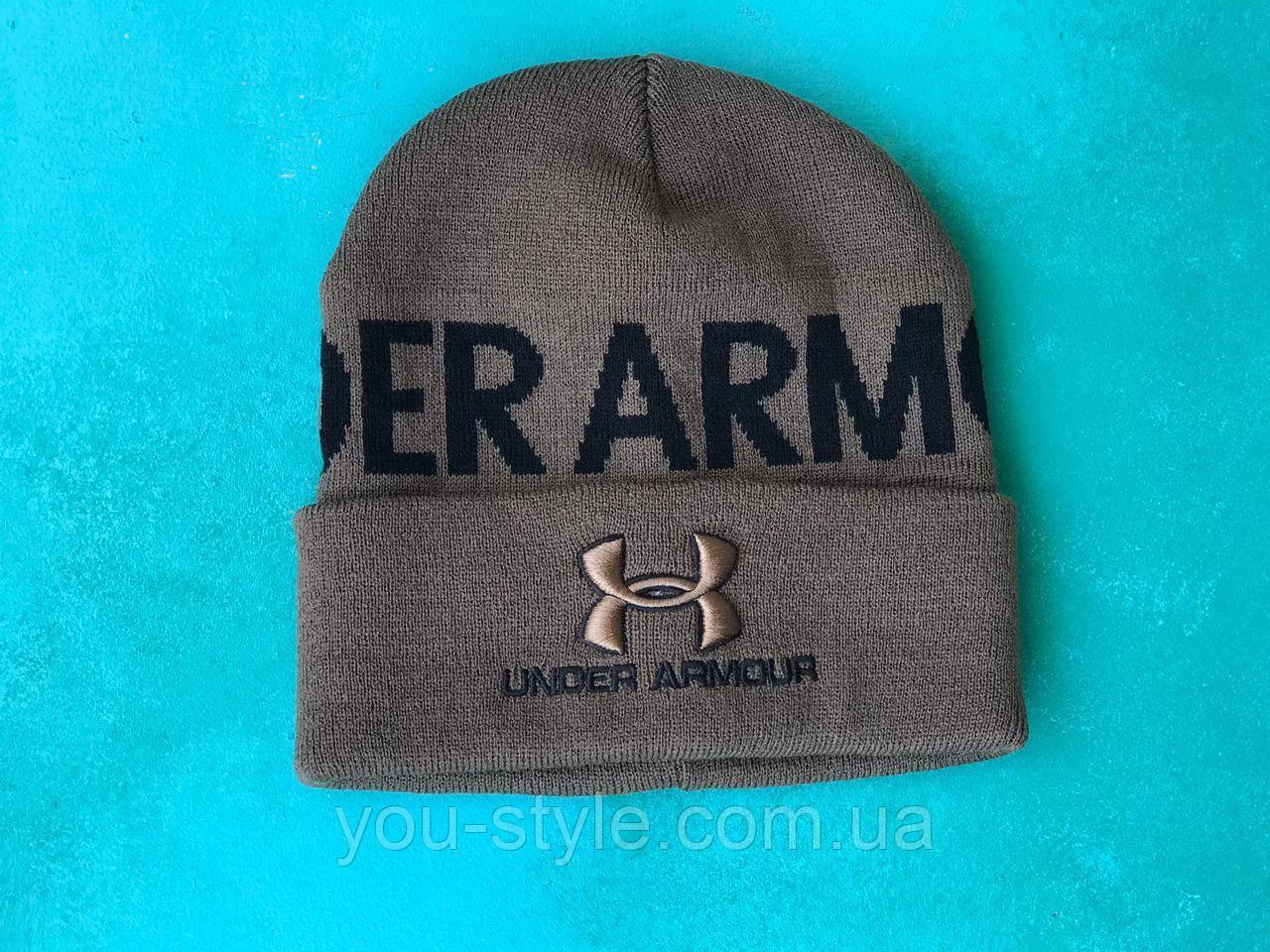 Шапка Under Armour  / шапка андер амур/ шапка женская/шапка мужская/хаки