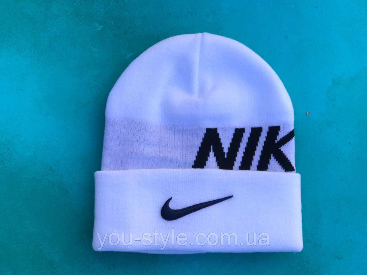 Шапка Nike  / шапка найк/ шапка женская/шапка мужская/белый