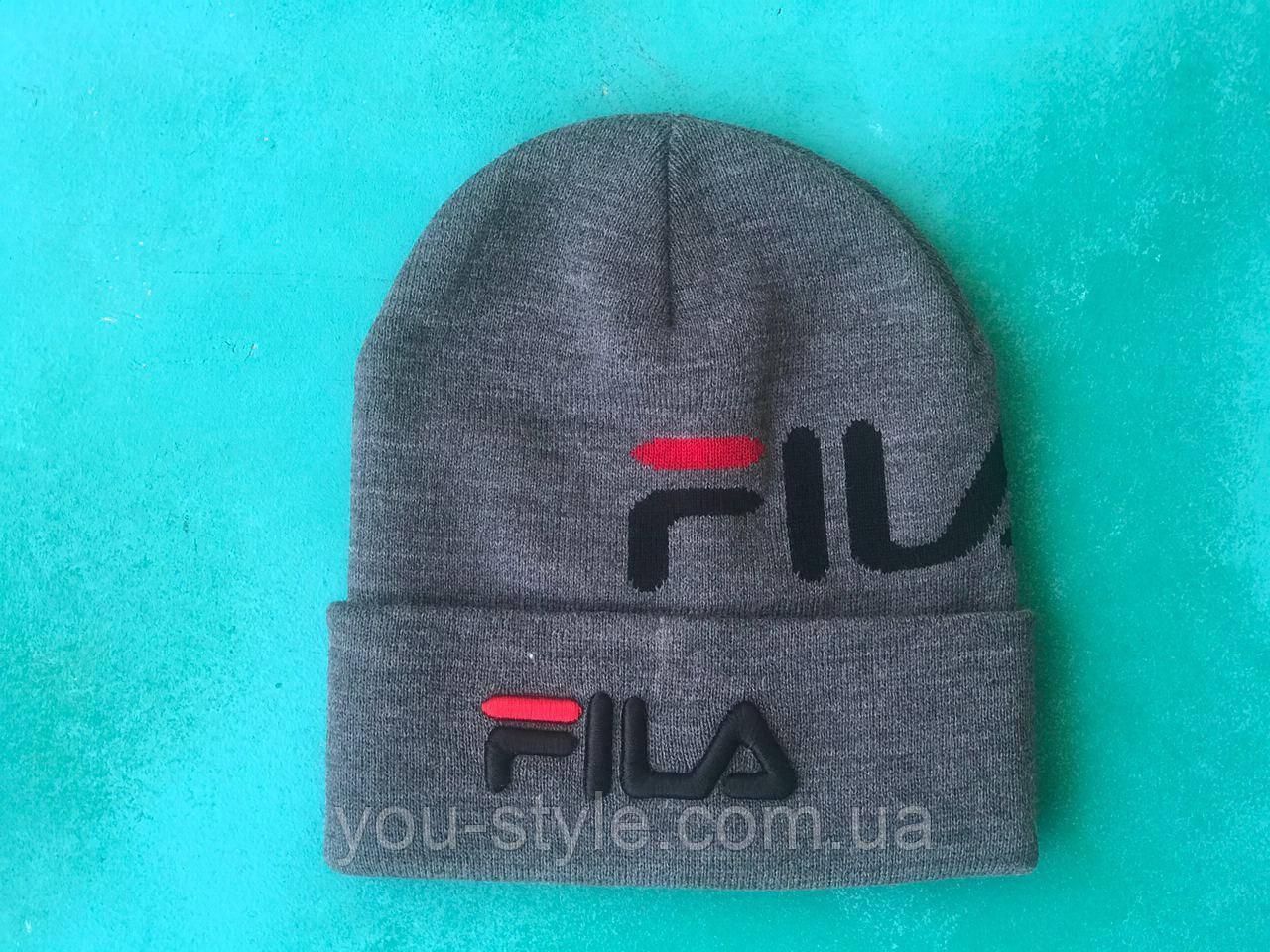 Шапка Fila  / шапка фила/ шапка женская/шапка мужская/серый