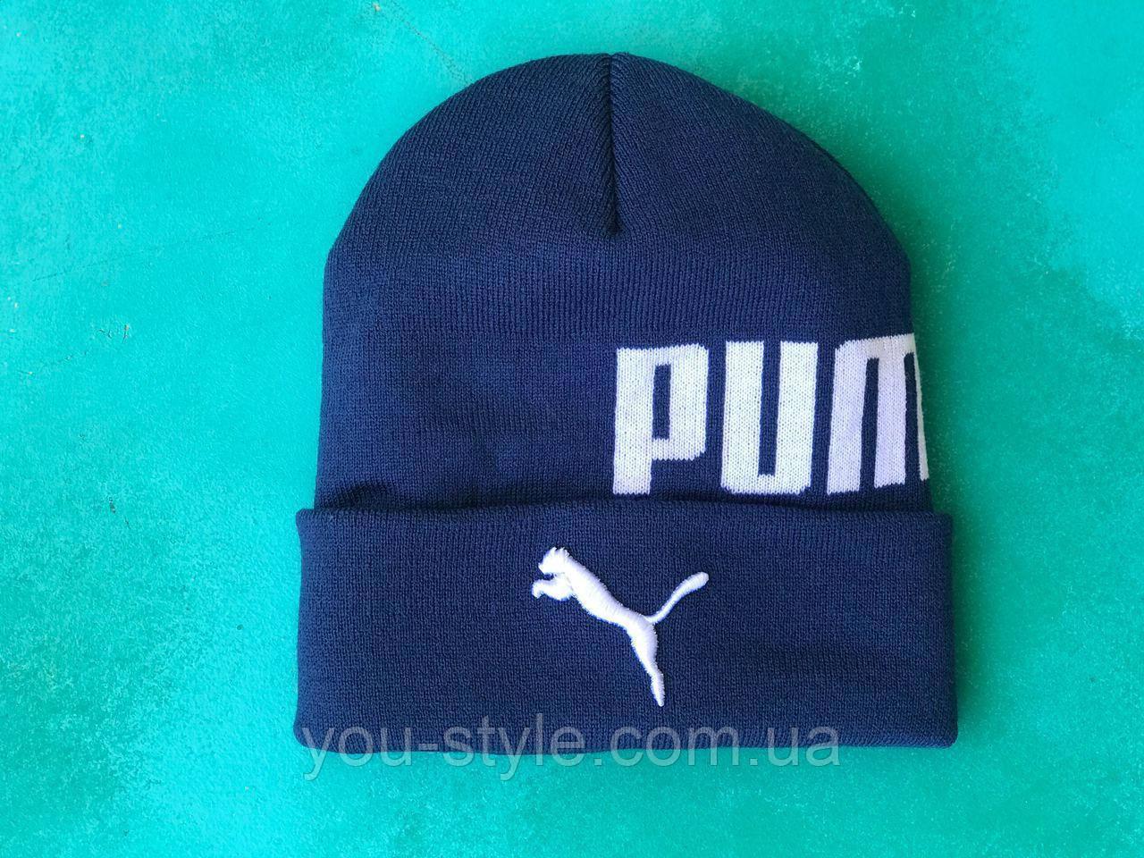 Шапка Puma / шапка пума/ шапка женская/шапка мужская/синяя