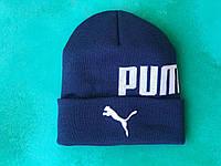Шапка Puma / шапка пума/ шапка женская/шапка мужская/синяя, фото 1