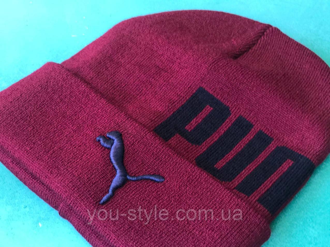 Шапка Puma / шапка пума/ шапка женская/шапка мужская/бордовый