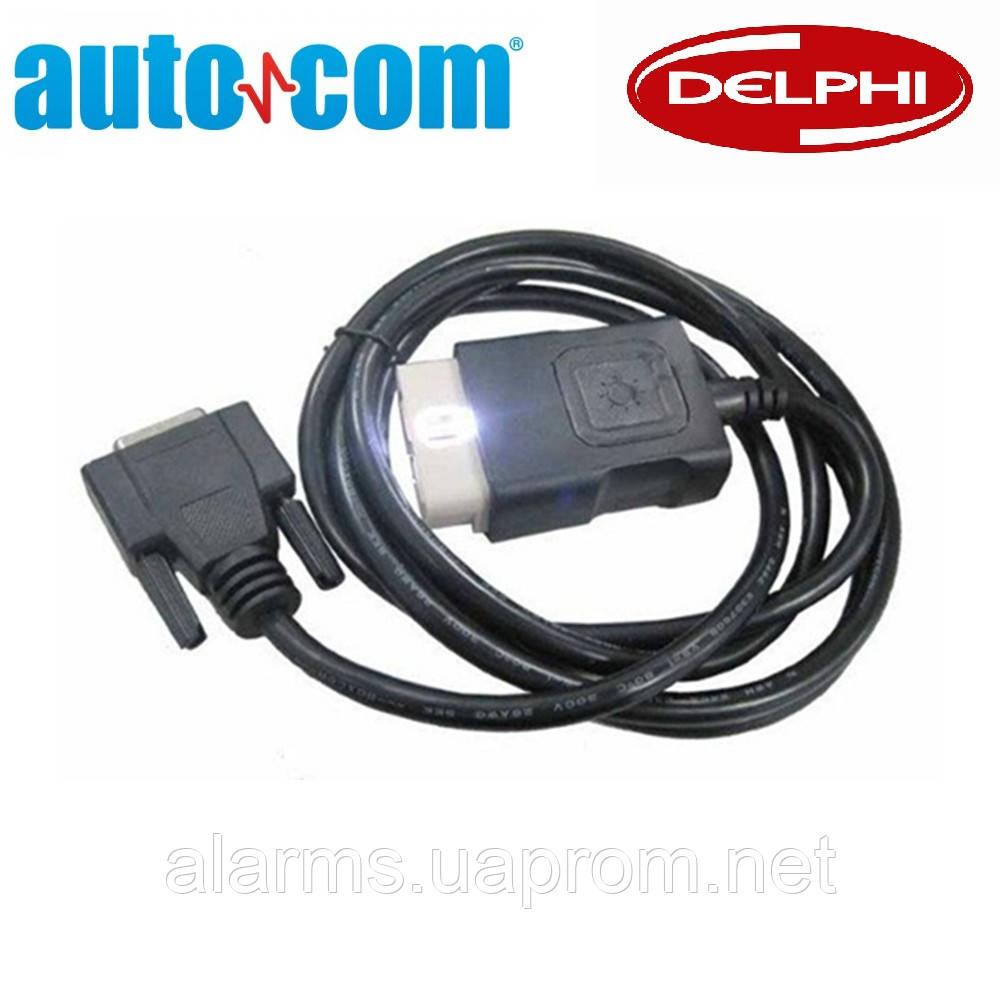 Кабель  для Delphi Autocom OBDII с подсветкой.