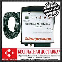 Система автопуска Энергомаш АП-85600