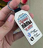 Брелок на подарок папе, брелоки с надписями для близких