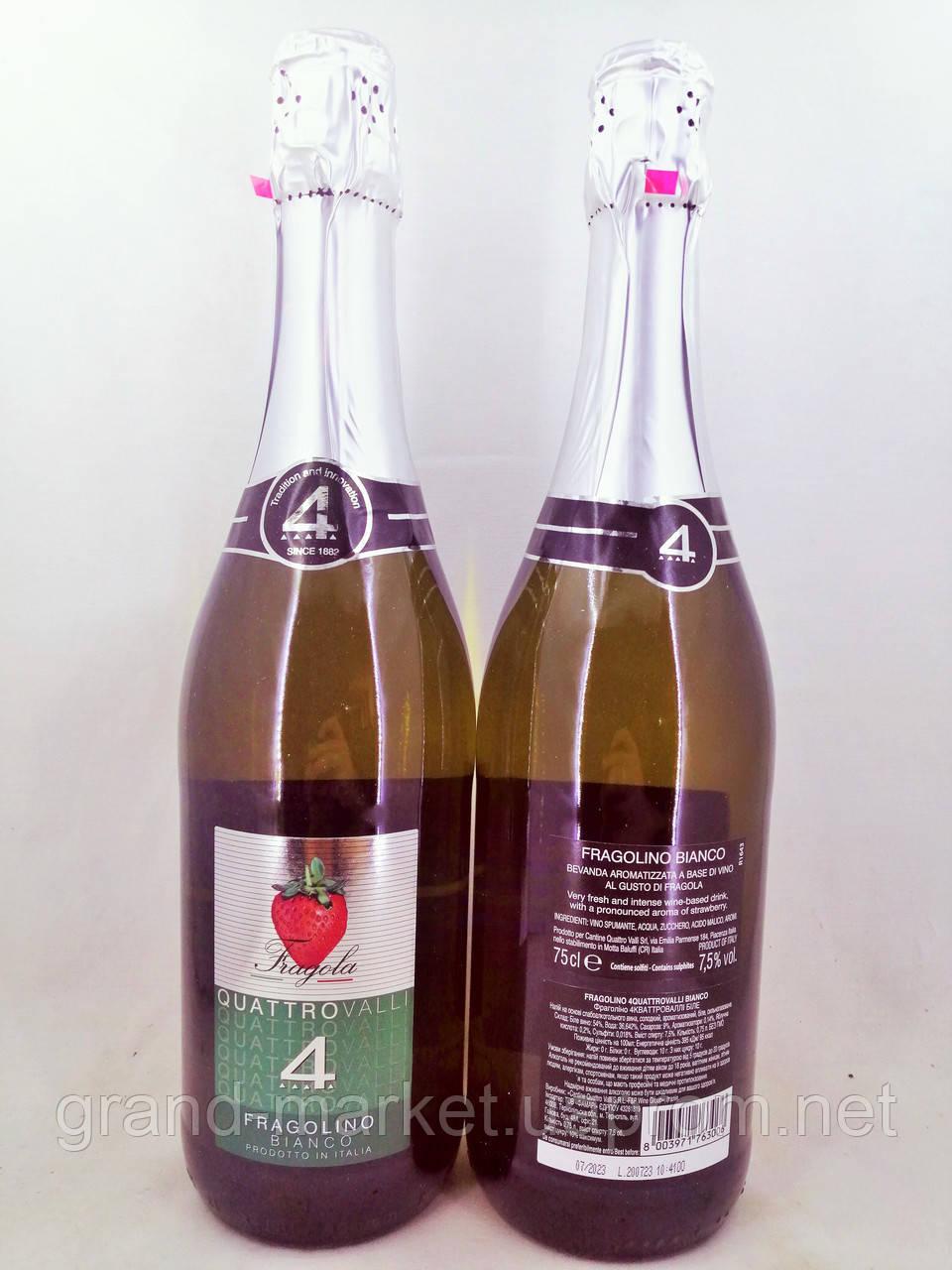 Вино ігристе біле Quattro Valli Fragolino Bianco 0,75 л