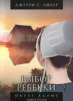 Выбор Ребекки. Книга 3. Джерри С. Айхер