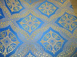 Тканина церковна Холкідон синій 1,6м. Ткань церковная