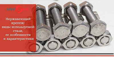 Нержавеющий крепеж: виды используемой стали, ее особенности и характеристики