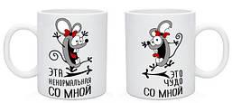 """Парные белые чашки (кружки) с принтом """"Мыши"""""""