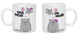 """Парные белые чашки (кружки) с принтом """"Коты: Она моя. Он мой"""""""
