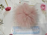 Меховой помпон песцовый ( цвет пудра)