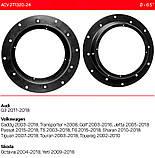 Проставки под динамики ACV 271320-24 для автомобилей Audi, Skoda, Volkswagen, фото 4
