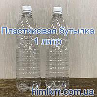 Пластиковая бутылка 1 литр, тара пластиковая