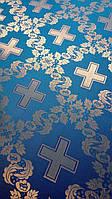 Тканина церковна Царський хрест синій з золотим шовком Ткань церковная