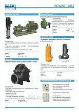Насосне обладнання Saer, Tsurumi, IMP.