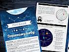 Светящаяся карта звездного неба Космостар Люмик (55x75см), фото 3