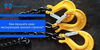 Как продлить срок эксплуатации цепных стропов?