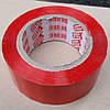 Скотч цветной Красный Super Clear 300м.