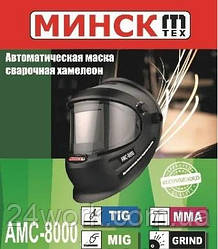 Сварочная маска хамелион Минск 8000 3 рег. Li-Ion