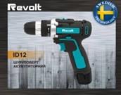 Шуруповерт аккумуляторный Revolt ID-12
