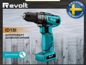 Шуруповерт аккумуляторный Revolt ID-18I (с ударом)