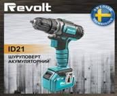 Аккумуляторный шуруповерт Revolt ID-21