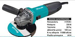 Болгарка Revolt AG-125-1170